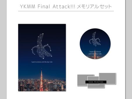 【受注販売 決定】YKMM Final Attack!!!メモリアルSET