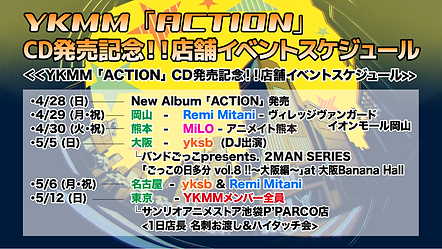 YKMM_aj_ACTIONアートボード 1.png