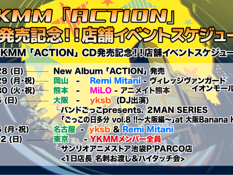 「Project ACTION」News