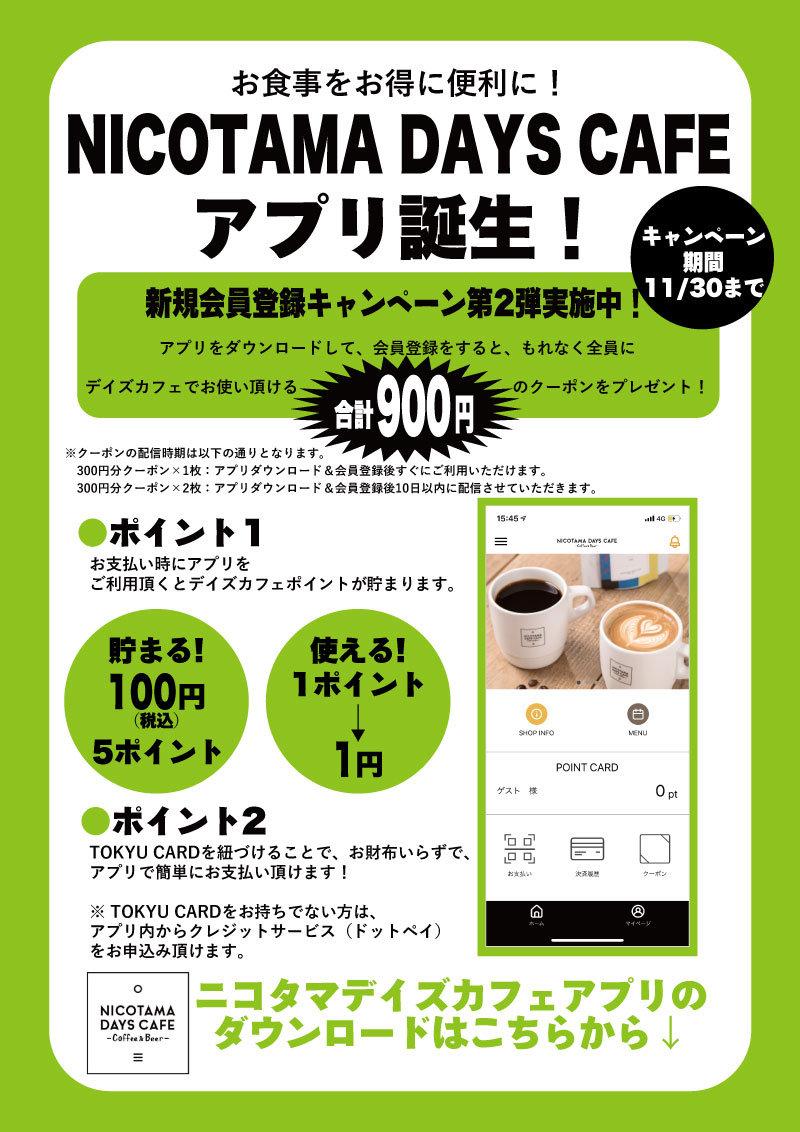 2020011nicoアプリ.jpg