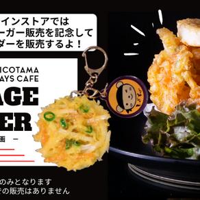 9/1(水)~『かき揚げバーガー』販売