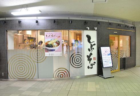 _DSC9060しぶそば青葉台店.JPG