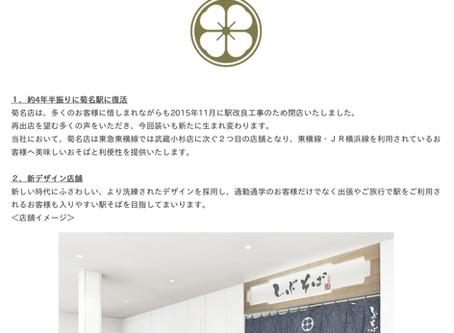 2020年3月しぶそば菊名店OPEN