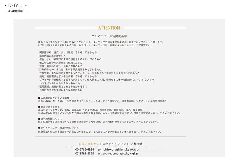 NDC-Promotion-Space-Package-Plan-7.jpg