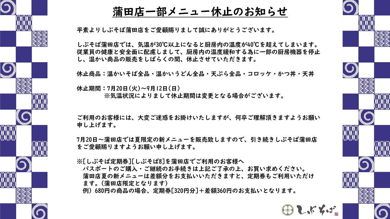 蒲田案内.jpg