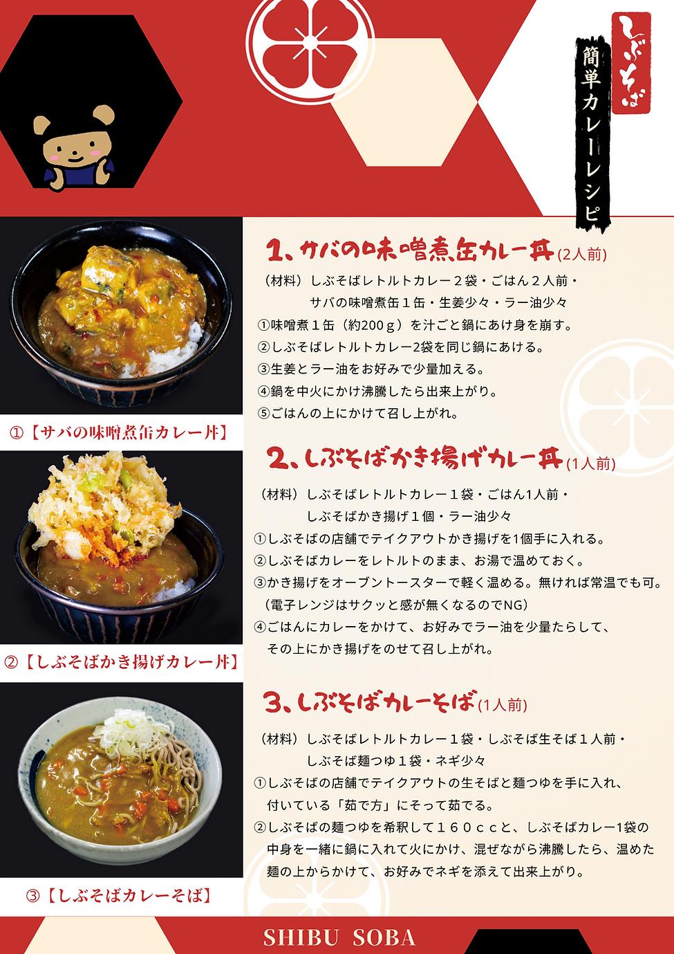 アレンジレシピ.png