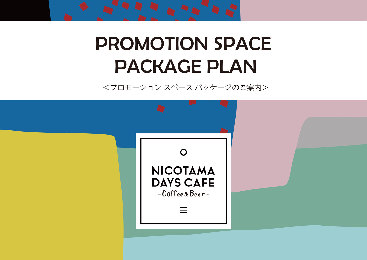 NDC-Promotion-Space-Package-Plan-1.jpg
