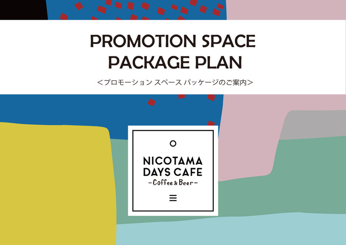 NDC-Promotion-Space-Package-Plan-1.jpg