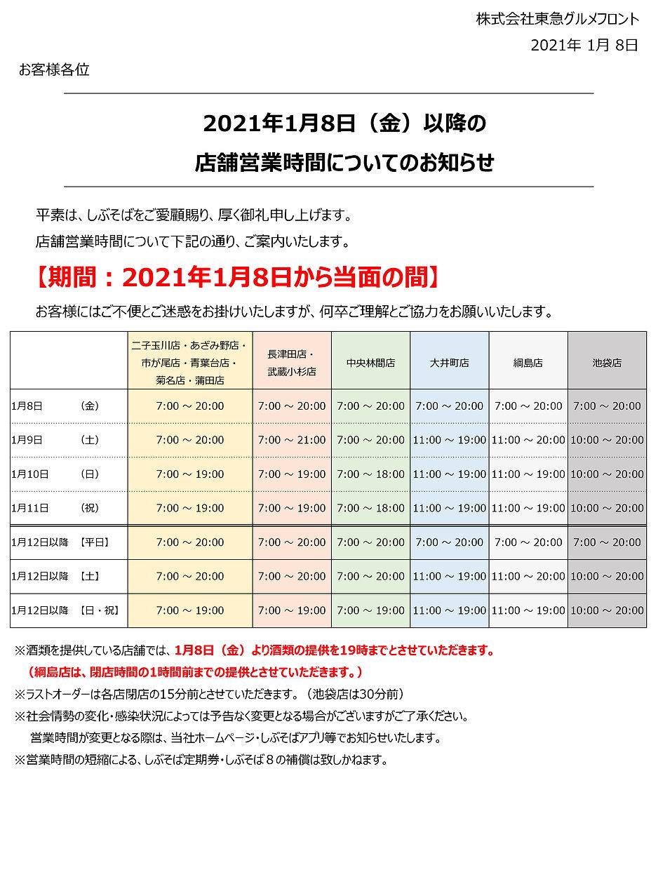 20210108_店舗営業時間について(20210108以降).jpg