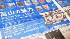 toyama promotion project