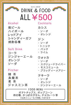 310457_drinkmenu.jpg