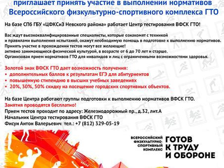 Центр физической культуры, спорта и здоровья Невского района СПб приглашает!