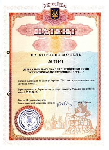 Патент на лазерную привязку Рубин.