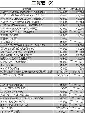 工賃表2.jpg
