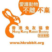 香港兔友協會.jpg