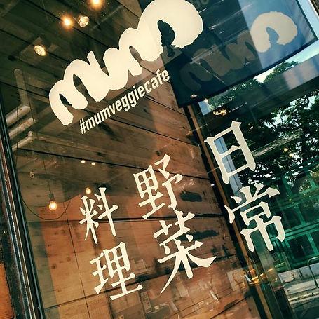 MUM日常野菜料理.jpg