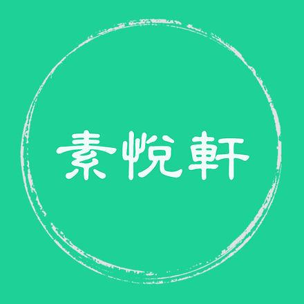 素悅軒.jpg