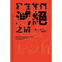 寫在牠們滅絕之前──香港動物文化誌.jpg