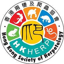 香港兩棲及爬蟲協會.jpg