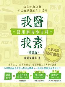 我醫我素:健康素食小百科(修訂版).jpg