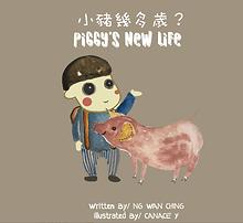 小豬幾多歲?.png