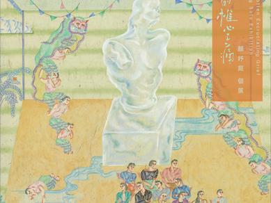 【秒忘的椎心之痛】 顏妤庭個展Easily Forgotten Excruciating Grief         Yen,Yu-Ting Solo Exhibition