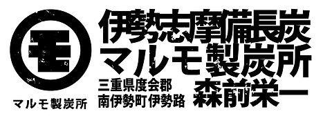 マルモ製炭所ロゴ2.jpg