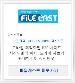 P2P 사이트 파일캐스트