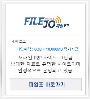 P2P 사이트 파일조