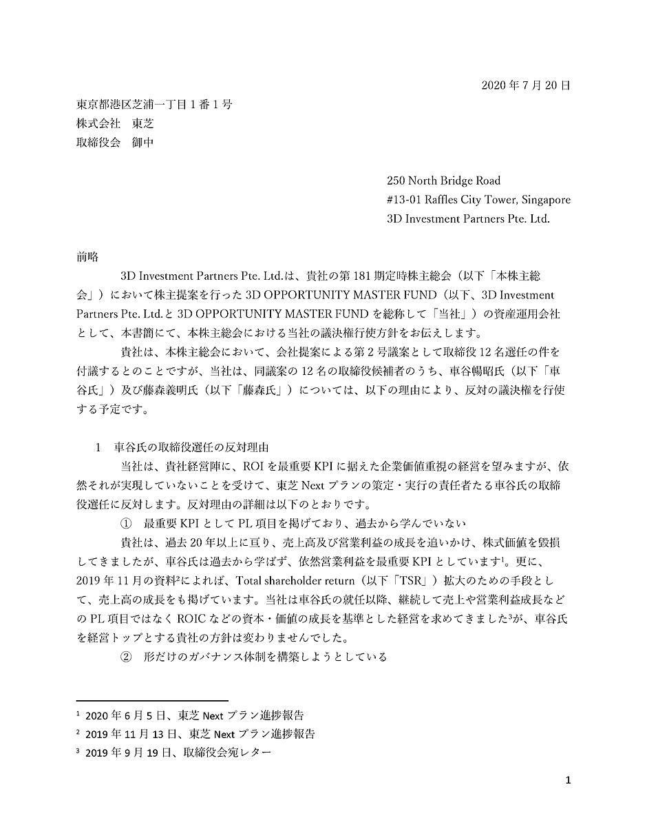 東芝の2020年株主総会における3Dインベストメントの議決権行使方針に関する書簡
