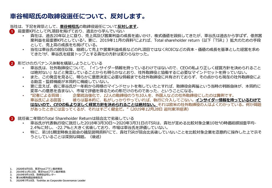 東芝の2020年株主総会において、車谷暢昭氏の取締役選任について反対