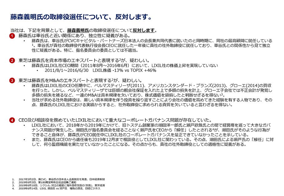 東芝の2020年株主総会において、藤森義明氏の取締役選任について反対
