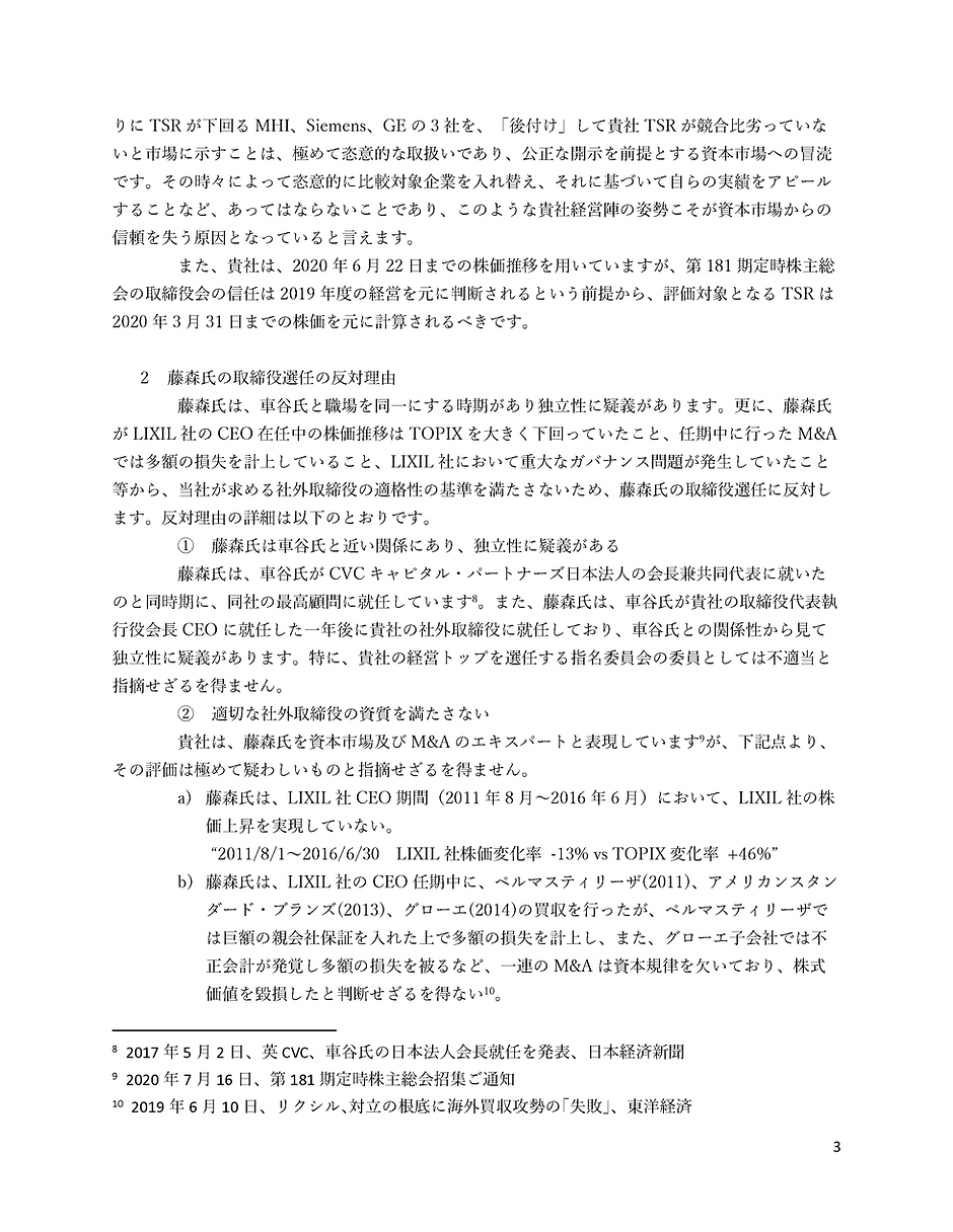 3 Toshiba letter_06_20200714_Final_Page_