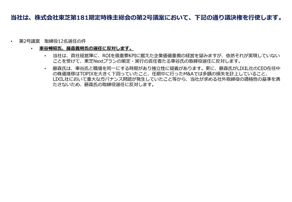 東芝の2020年株主総会における3Dインベストメントの議決権行使方針に関するプレゼン