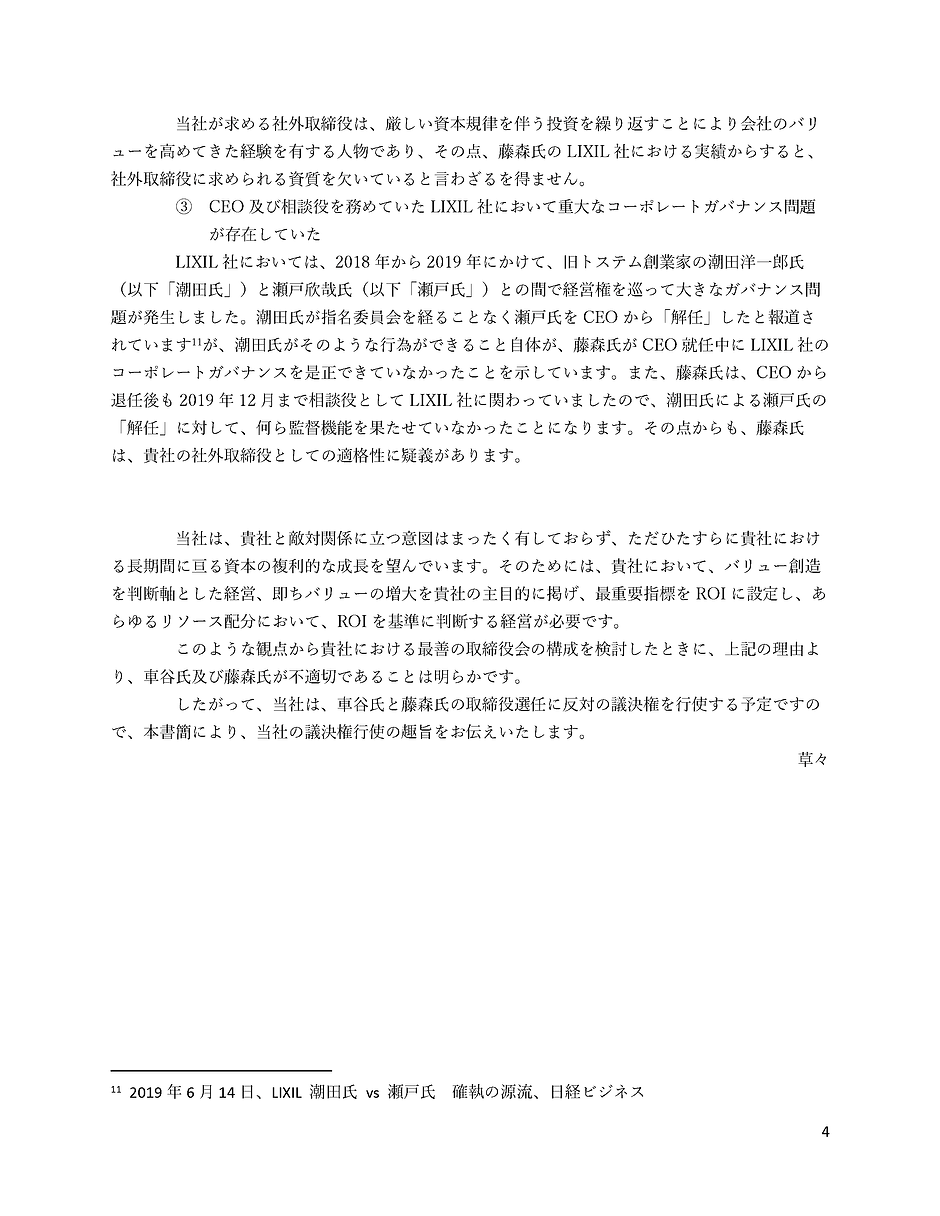 4 Toshiba letter_06_20200714_Final_Page_