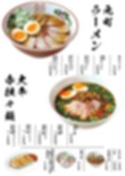 天華メニュー2.jpg