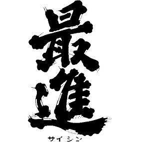 サイシン太.png