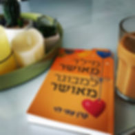ספר עם קפה.jpg
