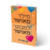 softCover קרן עתי לוי_edited.png