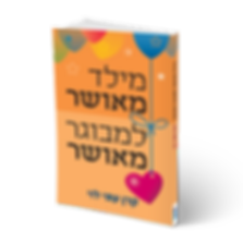 softCover קרן עתי לוי.png