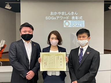 20201117岡山信金SDGsアワード表彰式_210306.jpg
