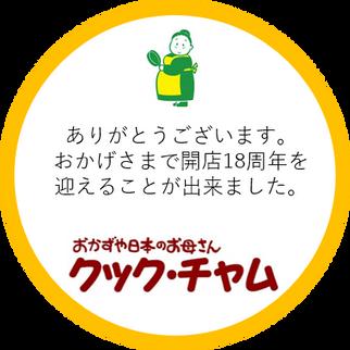 クック・チャム岡山目黒店様