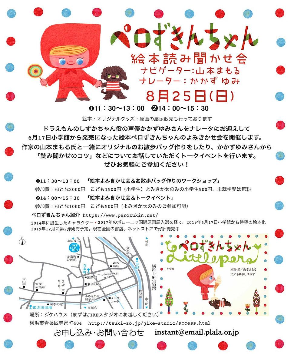 peroチラシ-7_30(メアド)_edited.jpg