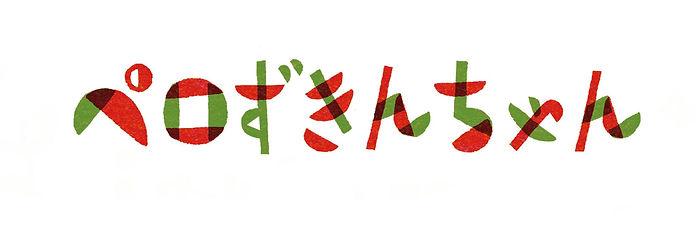 ペロずきんちゃんロゴ.jpg