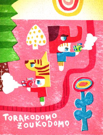 トラコドモゾウコドモ