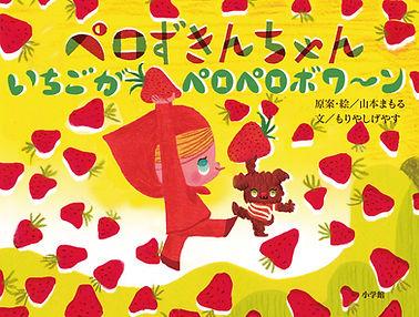 ペロずきんちゃん3_表紙-0415-1.jpg