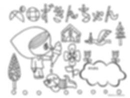 塗り絵.pptx.jpg
