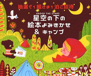 星空の下の よみきかせ会  キャンプ.PNG