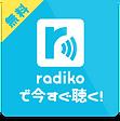 header_radiko.png