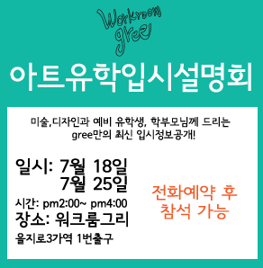 2015 제1회 WRG 아트유학 입시설명 간담회